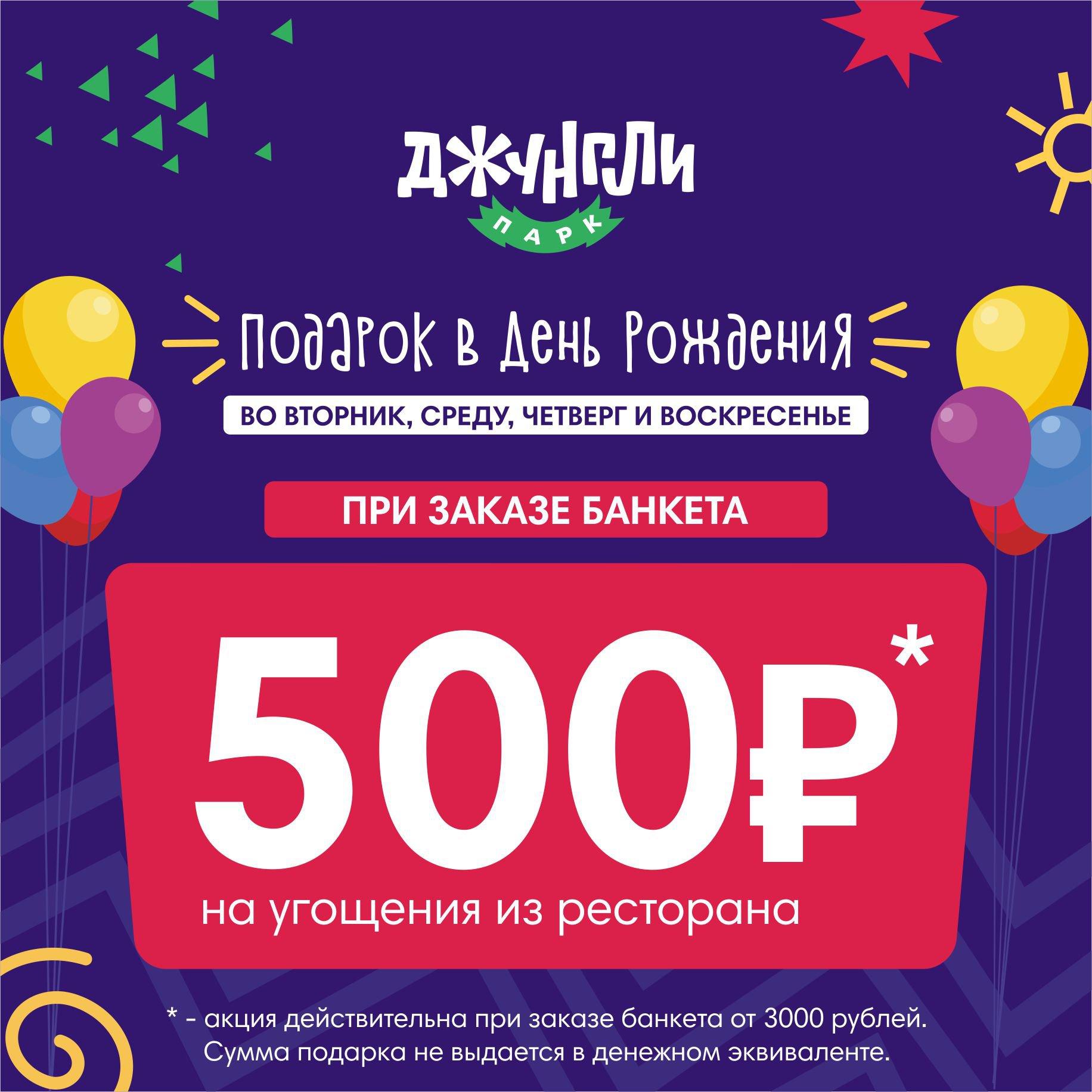 скидка 500р октябрь СОГЛАСОВАНО КВАДРАТ