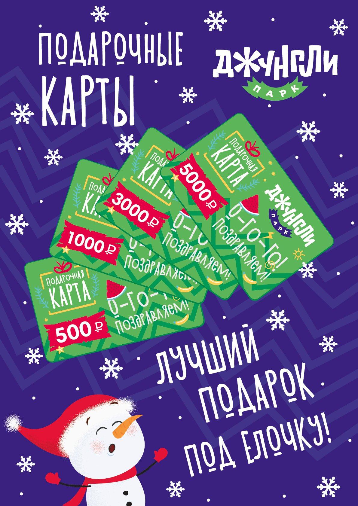 Подарочные сертификаты НГ_А2